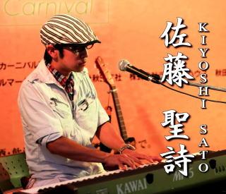 佐藤聖詩プロファイル